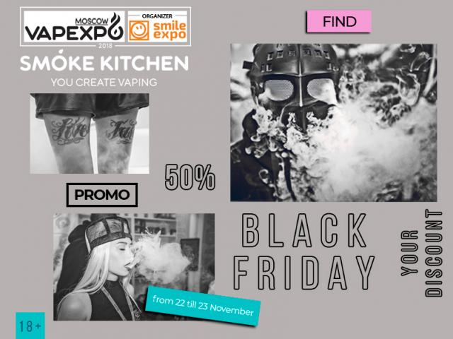 The last Black Friday discount to VAPEXPO Moscow
