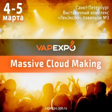 The Massive Cloud Making объединит всех вейперов на одной площадке