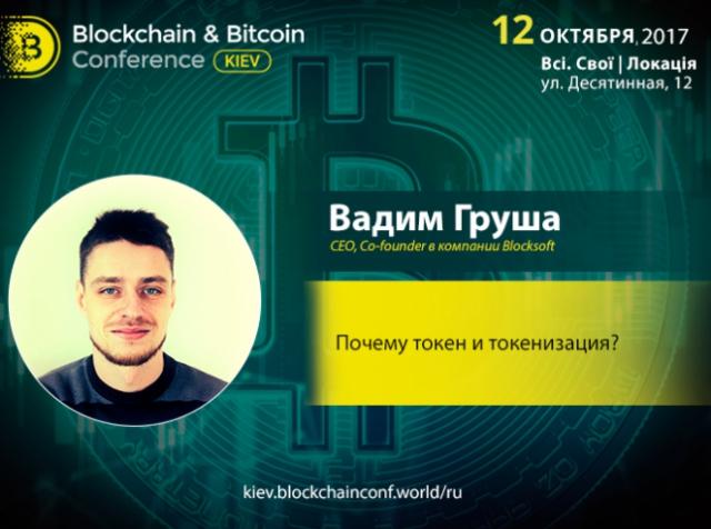 Токены и токенизация. Доклад Вадима Груши на Blockchain & Bitcoin Conference Kiev