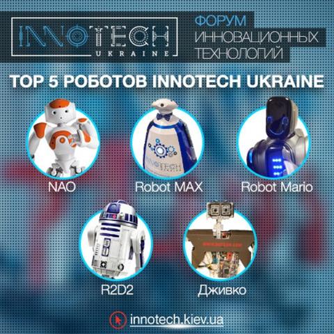 Топ-5 роботiв InnoTech Ukraine