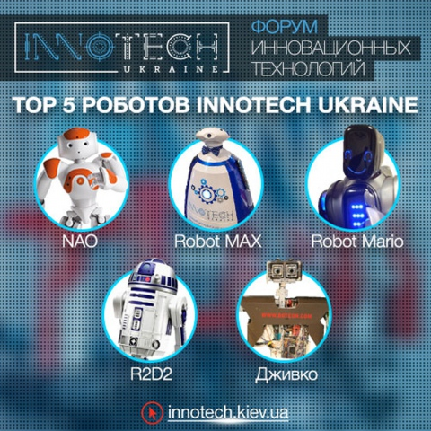 Топ-5 роботов InnoTech Ukraine