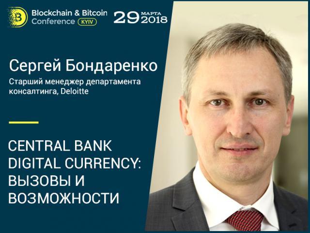 Топ-менеджер Deloitte Сергей Бондаренко расскажет, какие возможности открывает криптовалюта Центрального банка