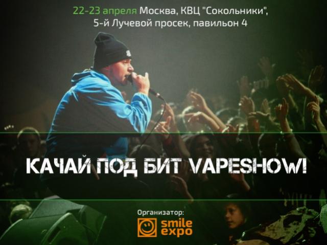 Топовый битбоксер России SlaFaN раскачает гостей VAPESHOW Moscow 2017