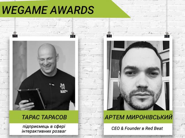 Церемонія нагородження WEGAME Awards: оголошено першу трійку суддів!
