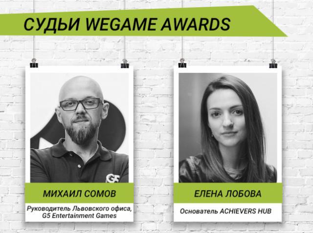 Церемония награждения WEGAME Awards: известны имена еще четырех судей