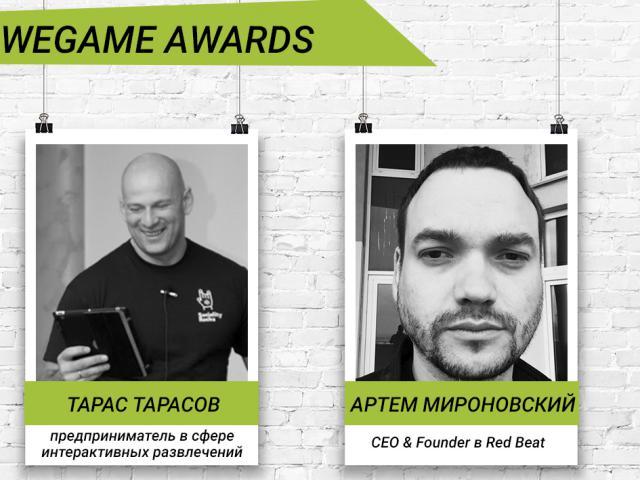 Церемония награждения WEGAME Awards: оглашена первая тройка судей!