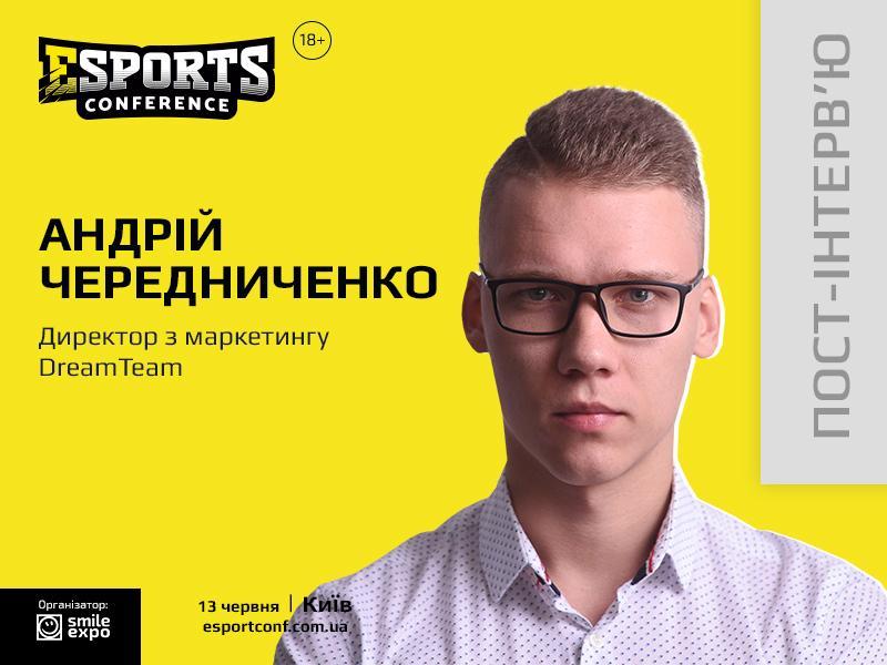 «У кіберспорт приходять хлопці, які люблять грати й перемагати» – Андрій Чередниченко з DreamTeam