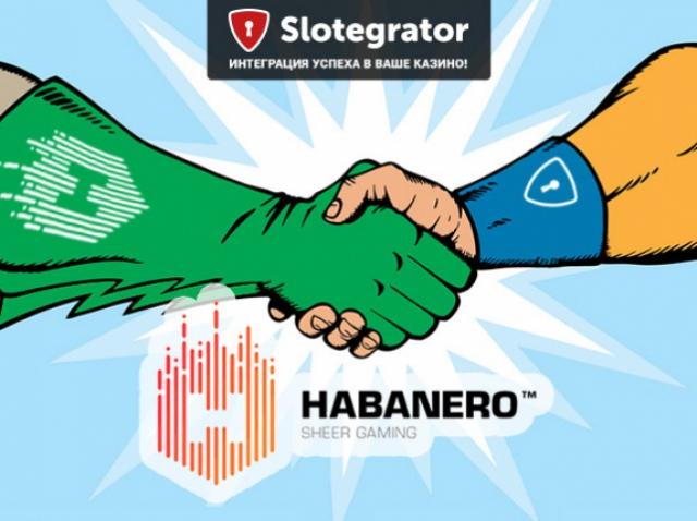 У Slotegrator новый партнер Habanero Systems