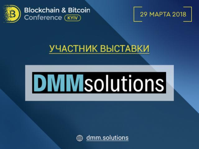 Участник выставки Blockchain & Bitcoin Conference Kyiv – DMM Solutions