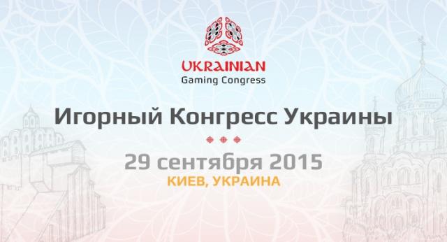Участники Игорного конгресса Украина приняли резолюцию о сотрудничестве
