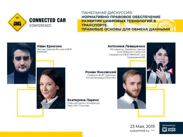Участники панельной дискуссии о правовых аспектах для цифровых технологий в автопроме