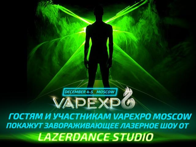 Участников Vapexpo Moscow ждёт лазерное шоу!