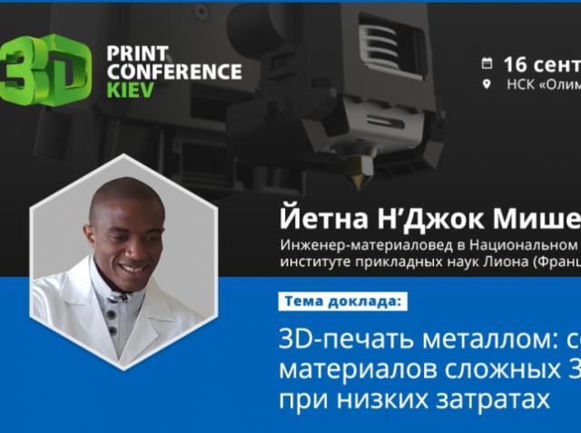 Ученый из Франции поделится своим опытом на 3D Print Conference Kiev