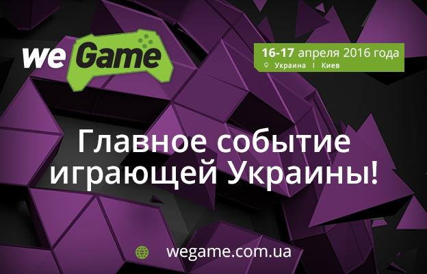 Уже на этих выходных: фестиваль WEGAME - новая игровая реальность!
