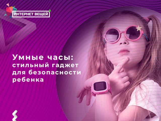 Умные часы: стильный гаджет для безопасности ребенка