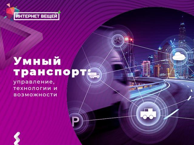 Умный транспорт: управление, технологии и возможности