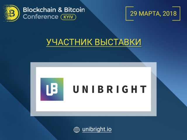 Unibright станет участником Blockchain & Bitcoin Conference Kyiv