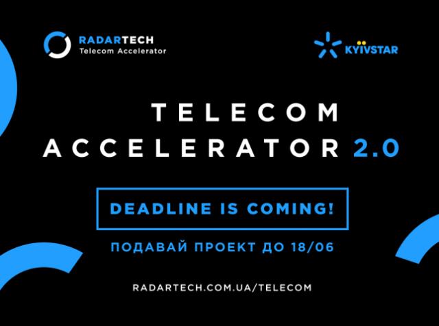 Успей подать заявку в телеком-акселератора Radar Tech