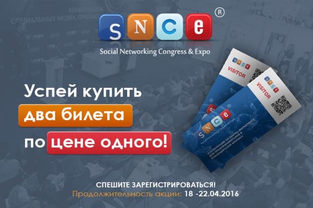 Успейте купить два билета на SNCE 2016 по цене одного!
