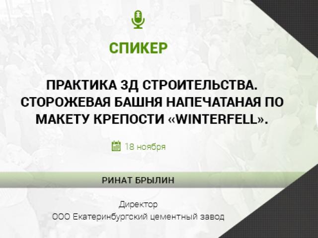 Узнай из первых уст на 3D Print Expo 2016, как в России печаталась башня из «Игры престолов»