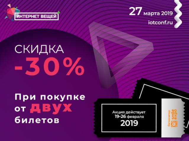 В честь Дня защитника Отечества билеты на конференцию «Интернет вещей» со скидкой 30%!