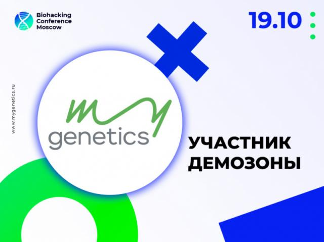 В демозоне Biohacking Conference Moscow 2021 представят услуги компании MyGenetics – лидера в сегменте direct to consumer на рынке ДНК-тестов