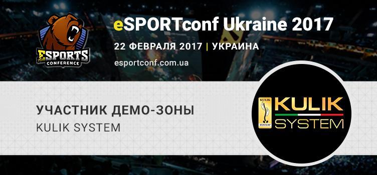 В демозоне eSPORTconf Ukraine представят эргономические кресла компании Kulik System
