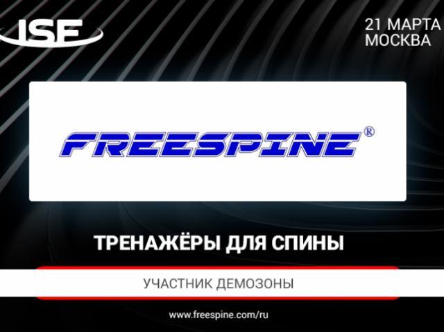 В демозоне InSpace Forum 2018 покажут биокинетический тренажёр FREESPINE