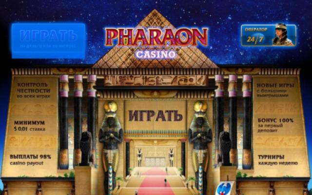 В Казахстане будет заблокирован доступ к онлайн-казино «Фараон»