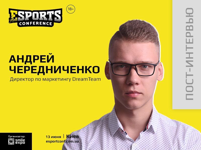 «В киберспорт приходят ребята, которые любят играть и побеждать» – Андрей Чередниченко из DreamTeam