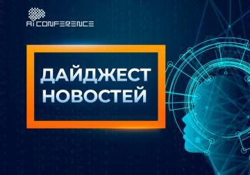 В Нью-Йорке ИИ помогает раскрывать преступления, а в РФ создают умного ассистента для врачей. Новости из AI-сферы