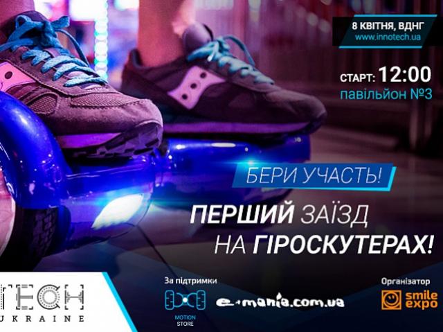 В рамках InnoTech Ukraine відбудеться перший в Україні масштабний заїзд на гіроскутерах