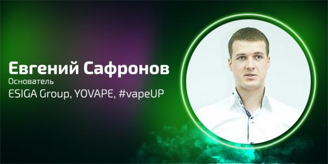 В рамках конференции VAPEXPO-2016 MOSCOW с докладами выступит Евгений Сафронов