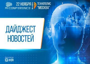 В РФ цифровизуют прокуратуру и создадут дорожную карту развития AI. Дайджест новостей