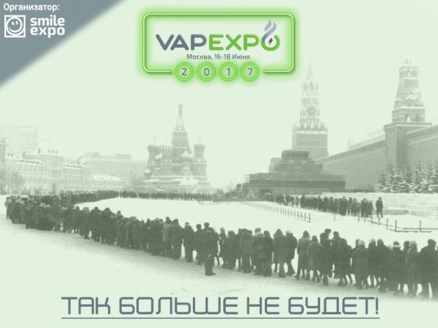 В Smile-Expo учли ошибки прошлого и упростили вход на VAPEXPO Moscow 2017