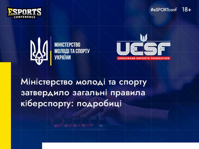 В Україні затвердили загальні правила кіберспорту: деталі