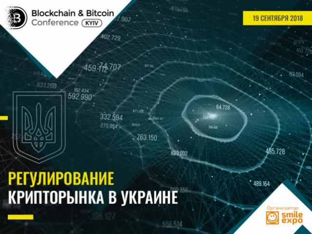 В Украине поддержали инициативу по регулированию криптовалютного рынка
