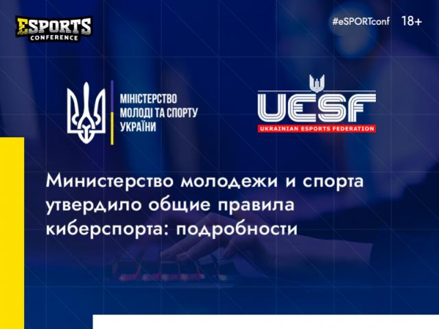 В Украине утверждены общие правила киберспорта: детали
