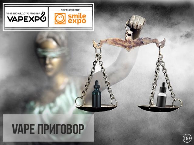 Vape-приговор на VAPEXPO Moscow 2017: Vape Alliance вынесет вердикт твоей любимой жиже