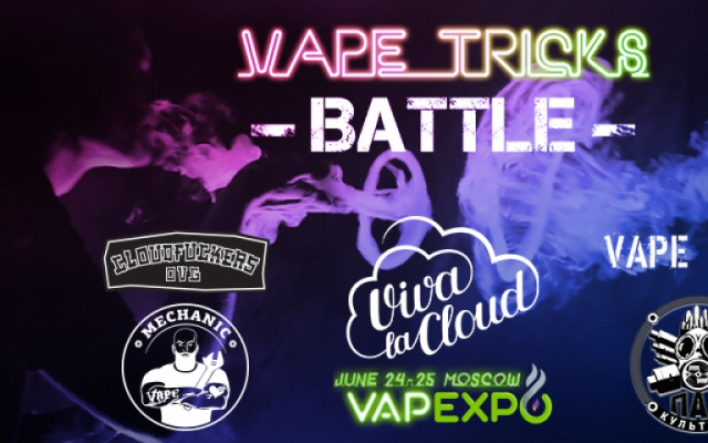Vapers of Moscow and all Russia! Are you ready to fight? Do you expect bread and circuses? You'll get it!