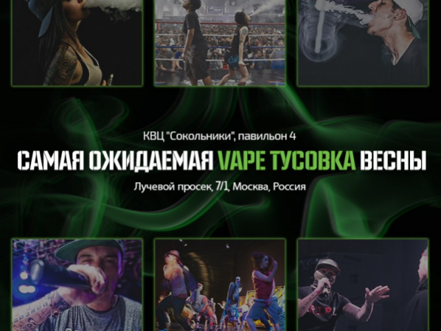 VAPESHOW Moscow 2017 – ивент, который раскачает столицу!