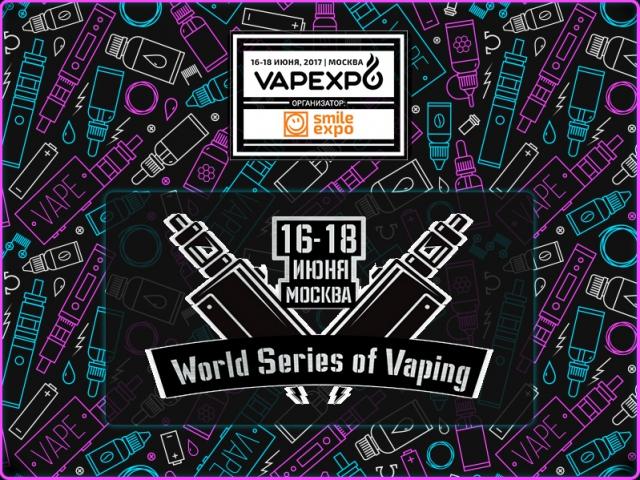 VAPEXPO Moscow 2017: регистрируйся на The World Series of Vaping и получи мегакуш!