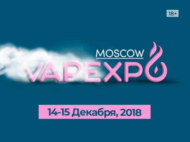 VAPEXPO Moscow 2018 — это будет что-то…