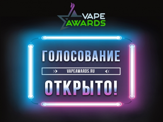 VAPEXPO MOSCOW: мы объявляем старт голосования Vape Awards!