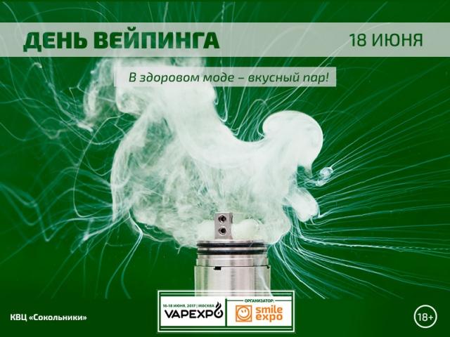VAPEXPO Moscow объявляет День вейпинга!