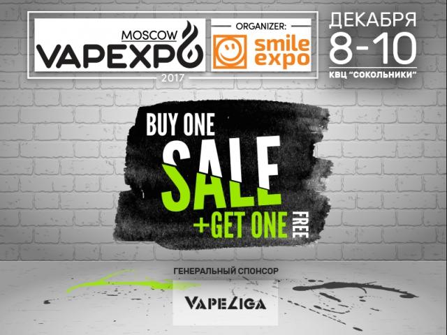 VAPEXPO Moscow: успей купить билеты по акции «2 по цене 1»!