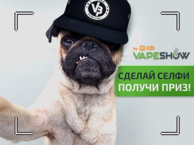 Vaping Boom подготовила розыгрыш к VAPESHOW Moscow 2017