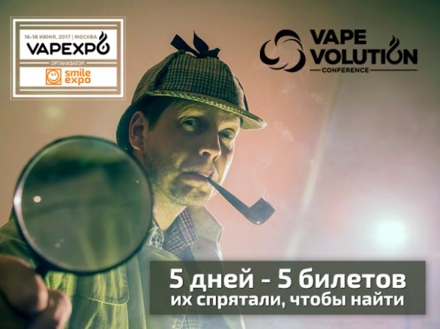 «Ваш билет, сэр!» Пройди логический квест и получи билет на Vape Volution at VAPEXPO Moscow 2017!
