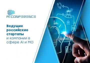 Ведущие российские стартапы и компании в сфере AI и MO