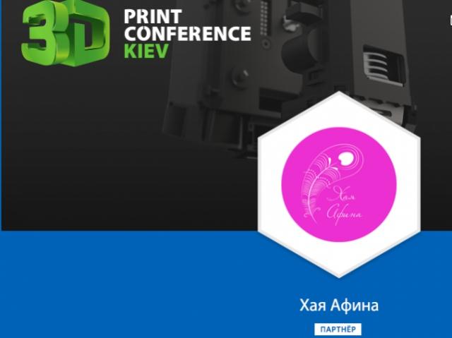 Великолепные фото выставки 3D Print Conference Kiev от студии Afina ART